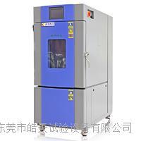 高低温模拟环境检测试验设备