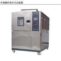 兩箱式冷熱衝擊試驗箱直銷廠家