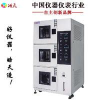 三层式可程式恒温恒湿试验箱 SPB-50-3P