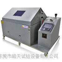 複合式鹽霧腐蝕試驗箱 SH-120