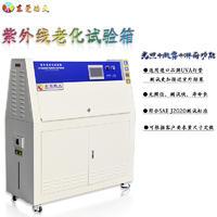 油漆紫外線加速老化耐黃試驗箱 HT-UV2