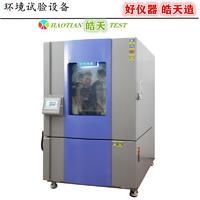 高低温试验箱研发温湿度试验机