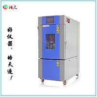 立式恒定温湿度小型恒温恒湿试验箱 SME-80PF