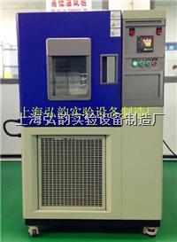 塑胶产品专用可程式高低温试验箱