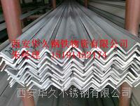西安不锈钢角钢质优价廉 201、301、304、316、304L、316L、321、430、2205等