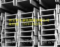 西安不锈钢工字钢规格型号齐全 201、304、316、321、430、310S等