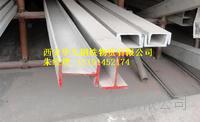 西安不锈钢工字钢规格型号齐全