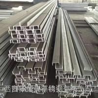 西安不锈钢槽钢厂家清仓 304 201 316L 321 309S 310S 2520