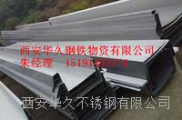 西安不锈钢天沟规格齐全 201、202、301、304、304L、316、316L、2520等