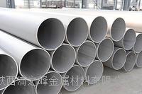 西安不锈钢焊管规格齐全 201、304、316、321、310S等