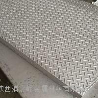 西安316L不锈钢花纹板非标定做 板厚:0.8-8mm