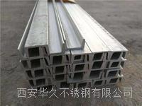 出厂价西安304不锈钢槽钢 多规格 5-40#