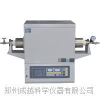 1700℃智能型真空管式爐(直徑60)