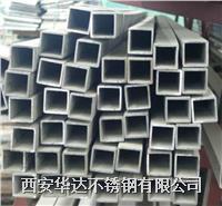 西安不鏽鋼方管