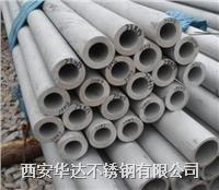 304不銹鋼厚壁管