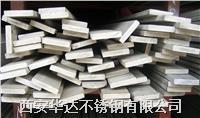 西安耐高溫不銹鋼扁鋼