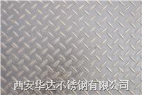 不鏽鋼進口花紋板(304)西安專賣