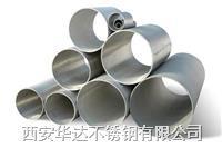 西安304大口徑不銹鋼焊管