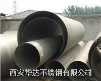 西安不銹鋼工業焊管
