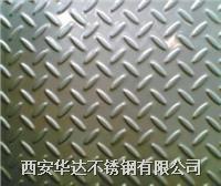 西安304不鏽鋼花紋板
