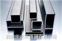 西安不鏽鋼矩形管