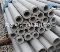 西安高壓不鏽鋼管