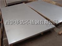 西安2205不鏽鋼板