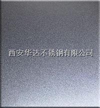 西安201不鏽鋼板表麵加工