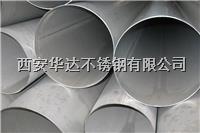 西安201不銹鋼焊管的特點及用途
