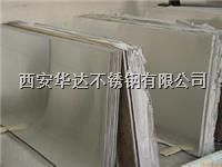 西安3mm不鏽鋼板的價格