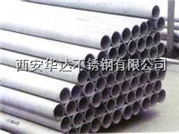 西安06Cr19Ni10不銹鋼無縫管