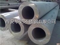 西安不銹鋼管/西安不銹鋼厚壁管