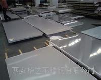 西安304/304DDQ不鏽鋼板