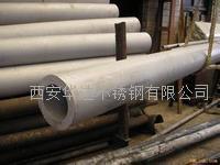 西安不銹鋼管有很好的材料優勢