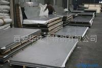 西安不鏽鋼板/西安304不鏽鋼板