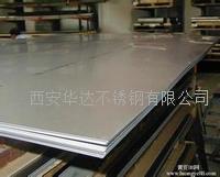西安1500/1800/2000寬不鏽鋼板