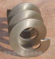 FV520B葉片鋼