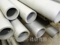 西安不鏽鋼管檢驗標準