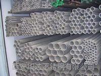 西安不鏽鋼管分類及執行標準