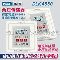 佛山德力克余壓傳感器|前室樓梯間差壓控制器|高層建筑旁通泄壓閥控制 DLK4550