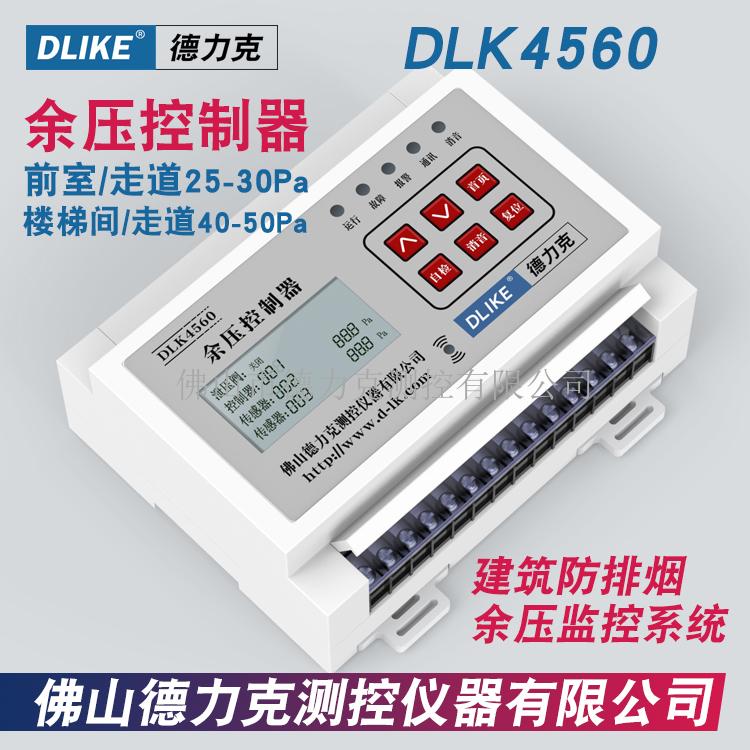 余压控制器|前室楼梯间压差传感器|高层建筑旁通泄压阀控制|余压监控系统