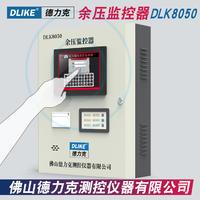 余壓監控器|正壓送風系統主機|前室樓梯間壓差控制|建筑防排煙系統 DLK8050