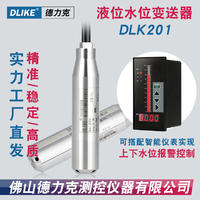 水庫水位變送器|投入式傳感器|水池水箱測量探測器 DLK201