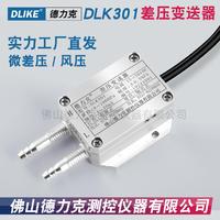 風機氣壓傳感器|風管氣壓傳感器|管道氣壓傳感器生產廠家 DLK301