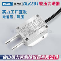 羅茨風機壓力傳感器|羅茨風機風壓傳感器 DLK301