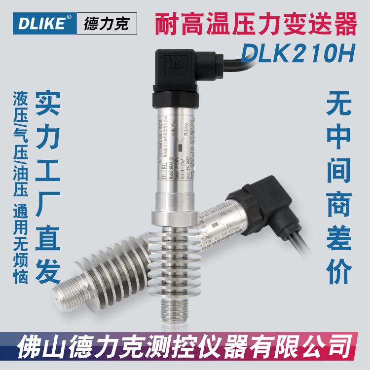 高溫微壓傳感器|高溫負壓傳感器|高溫真空壓力傳感器技術參數
