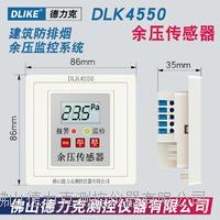 余壓傳感器前室樓梯間余壓探測器 DLK4550