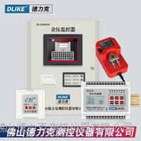 德力克余壓監控系統 DLK8050