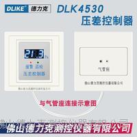 佛山德力克前室樓梯間余壓測控余壓監控系統余壓傳感器壓差控制器 DLK4530