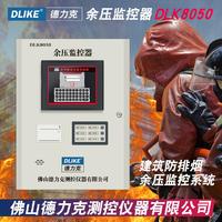 德力克DLK8050疏散通道余壓監控系統建筑防排煙余壓監控器壓差監控器 DLK8050